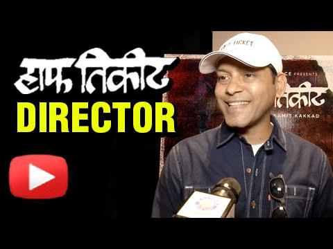 Half Ticket | Teaser Out | Director Samit Kakkad Talks About The Experience | Marathi Movie 2016