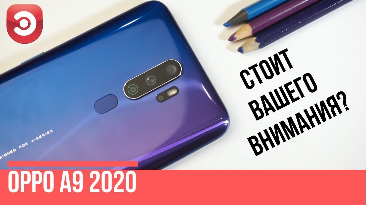 Обзор смартфона Oppo A9 2020 | Может ли удивить в 2020?
