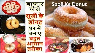 ऐसे बनाये घर में सूजी की Tasty Donut Easy Donut Recipes | Sooji Donut Suji ke Donut | Donut Recipes