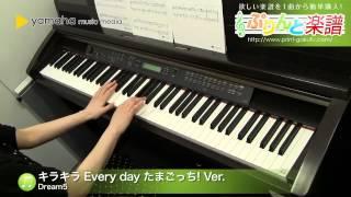 キラキラ Every day たまごっち! Ver. / Dream5 : ピアノ(ソロ) / 初級