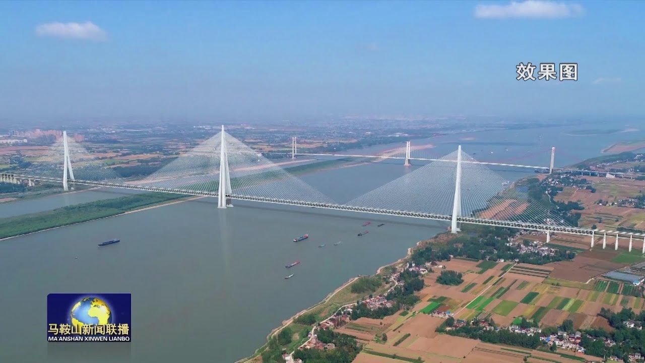The Tallest Bridge in The World——Ma'anshan Yangtze Railway Bridge马鞍山长江公铁大桥