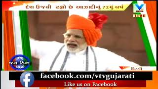 Independence Day! PM Modi praises Decrease in Terrorism in North-East States from Red Fort |Vtv News