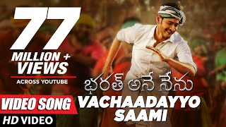 Bharat Ane Nenu Video Songs | Vachaadayyo Saami Full Video Song | Mahesh Babu, Devi Sri Prasad