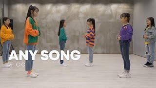 Download lagu 키즈댄스 ZICO(지코) _ Any song(아무노래) kids dance Challenge