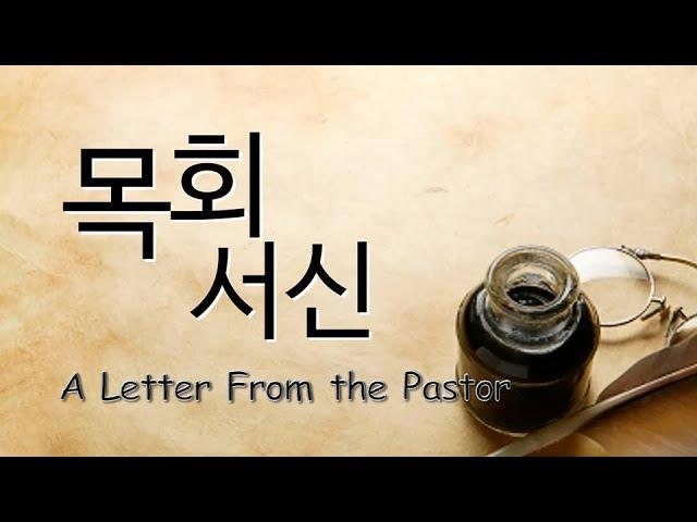 Letter from Pastor Kang - 4.28.2021