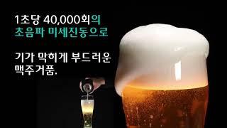 크림맥주거품기 비어링
