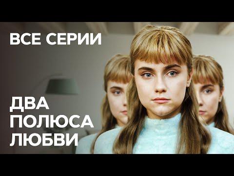 Сериал Два полюса любви смотреть онлайн все серии подряд   МЕЛОДРАМА