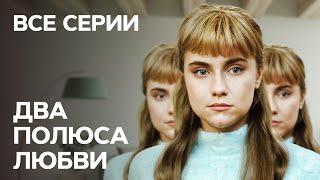 Сериал Два полюса любви смотреть онлайн все серии подряд | МЕЛОДРАМА