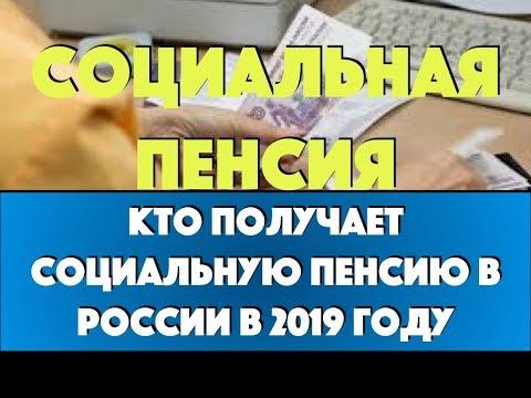 Кто получает социальнуюпенсию в России в 2019 году