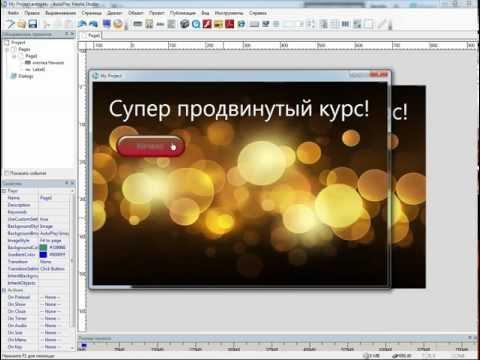 Как создать меню для диска в AutoPlay Media Studio 8