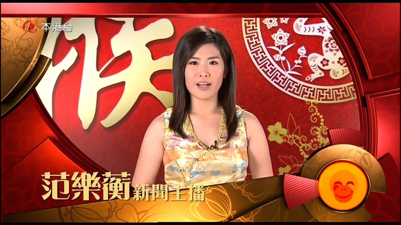 陳啟樂 范樂蘅 何戎笙 盧卓瑤 2016猴年祝賀說話 - YouTube