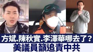三公民記者查疫情真相被抓 美議員籲追責中共|新唐人亞太電視|20200405
