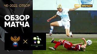 23 10 2020 Россия Словения 1 0 Обзор матча