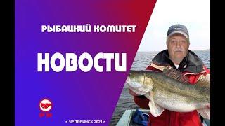 Новости Рыбацкого Комитета Мелиорация 2021 изымем 700 тонн рыбы Общественность Минсельхозу не нужна