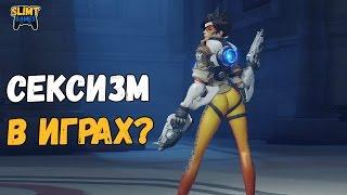 Сексизм в видеоиграх? и поза Tracer из игры Overwatch