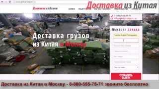 видео Доставка грузов из Китая в Москву