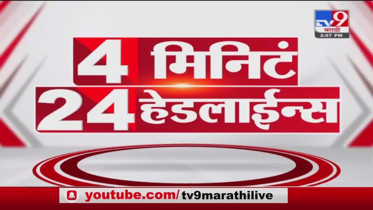 Download 4 मिनिटे 24 हेडलाईन्स | 4 Minutes 24 Headlines | 7 AM | 21 October 2021- tv9