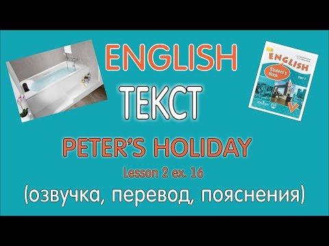 ТЕКСТ PETER'S HOLIDAY УЧЕБНИК 5 КЛАСС ВЕРЕЩАГИНА АФАНАСЬЕВА