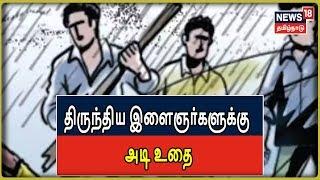 தமிழகத்தில் பெருகும் மணல் கொள்ளை | Sand Robbery In Tamil Nadu