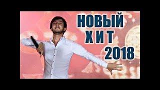 НОВЫЙ КЛИП 2018! Шамиль Кашешов - Потому что я влюблен