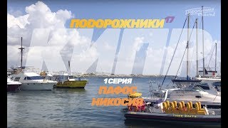 КИПР 2018. Пафос, Никосия: отели, погода, маршруты II Подорожники #17, 1 серия