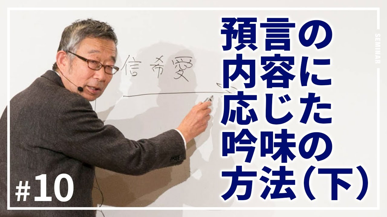 「預言の内容に応じた吟味の方法(下)」預言セミナー #10 パウロ秋元牧師 (2020.7.5)