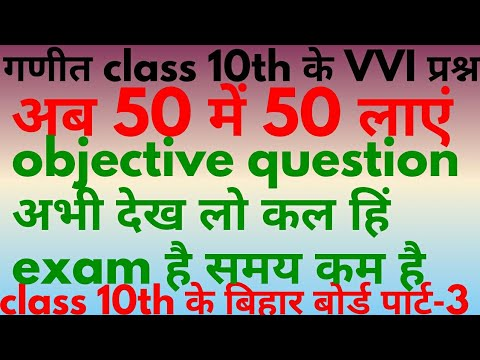 Math guase paper class 10th के vvi objective question solve 2019 bihar board
