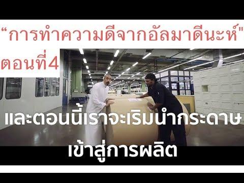 """""""การทำความดีจากอัลมาดีนะห์"""" ตอนที่4 //Shareef1400 (Thailand)"""