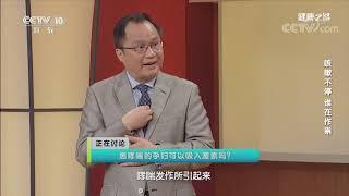 [健康之路]咳嗽不停 谁在作祟 激素对孕妇的副作用要比哮喘发作本身小| CCTV科教