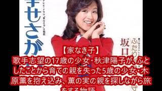 幸せ探しドラマ「家なき子」 坂口 良子 cover 美心 坂口良子 検索動画 30