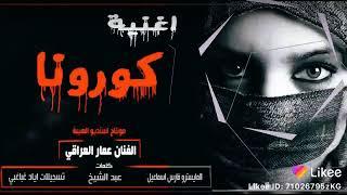 أغنية كورونا الفنان عمار العراقي