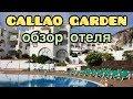 Callao Garden Tenerife: обзор отеля