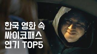한국 영화 속 싸이코패스 TOP5 [영화순위]