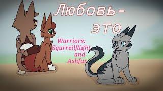 Коты-Воители (Белка и Уголек) {Любовь-это}/Warrior cats ~ Squrreilflight and Ashfur