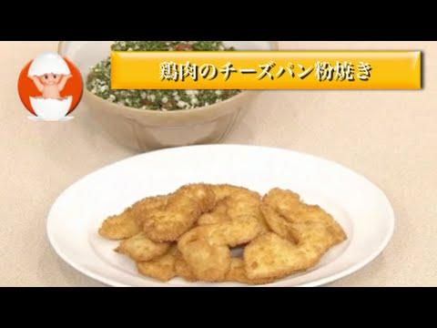 【3分クッキング】鶏肉のチーズパン粉焼き