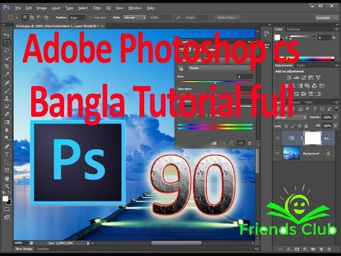 Adobe photoshope photo STEP1 sex2 bangla tutorial | friends club ict