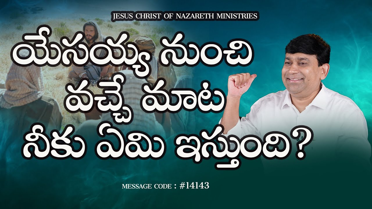 Shyam Kishore - A Word About Jesus is Faith - Code #14143 - Sermon By K.Shyam Kishore