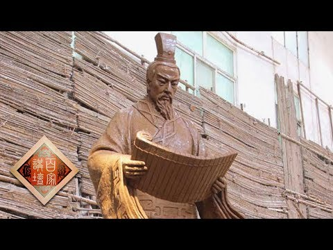 《百家讲坛》 20171029 大秦崛起(下部)1 纵横捭阖 | CCTV