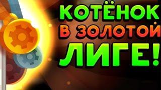 КОТЁНОК В ЗОЛОТОЙ ЛИГЕ! - CATS: Crash Arena Turbo Stars