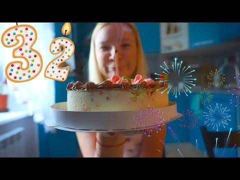 ВЛОГ: МНЕ 32 , День Рождения , крутые подарки )