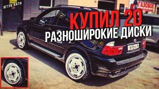 ПОСТАВИЛ БЕШЕНЫЕ РАЗНОШИРЫ R20 НА BMW X5!