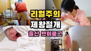 출산 브이로그 | 제왕절개 | 5박6일 병원생활, 회복…