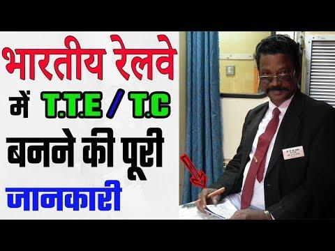 How to become Ticket Collector, इंडियन रेलवे में टिकेट कलेक्टर कैसे बने