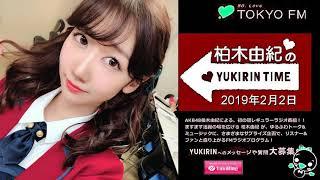 柏木由紀のYUKIRIN TIME 2019.02.02 柏木由紀 検索動画 3