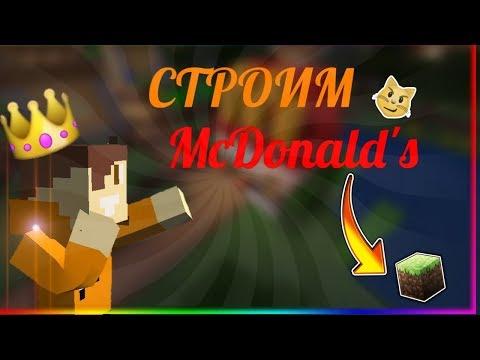 Minecraft pe | Как построить McDonald's (Макдональдс)