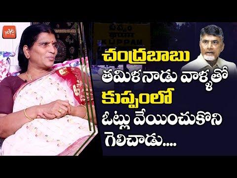 YSRCP Leader Lakshmi Parvathi About Chandrababu Naidu Victory In Kuppam | YS Jagan | YOYO TV Channel