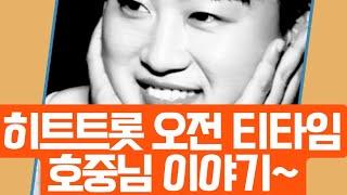 히트트롯 오전 티타임 실시간 호중님 이야기~