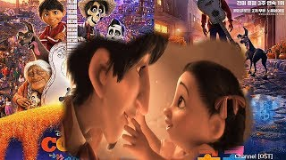 만화영화 코코 OST (Coco Soundtrack) Remember Me (2017)