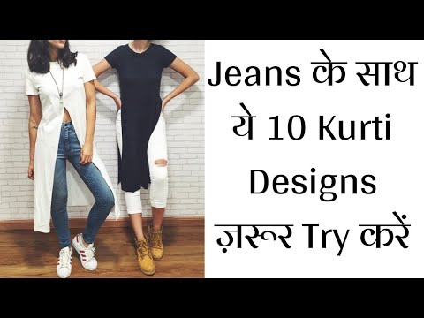 College Girls Jeans के साथ ये 10 Kurti Designs जरूर try करें | 10 Must Have Kurti Designs With Jeans