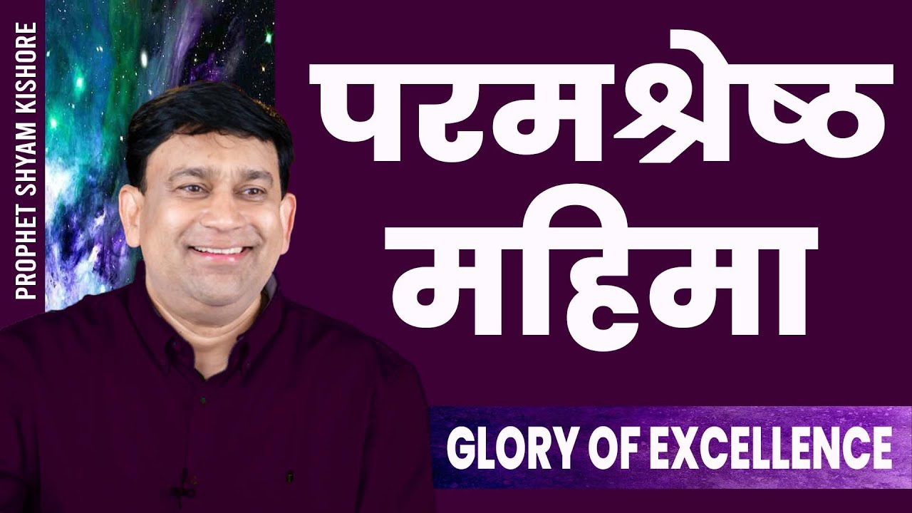 The Glory of Excellency: A Sermon By K Shyam Kishore ( 8th Jan 2017 )